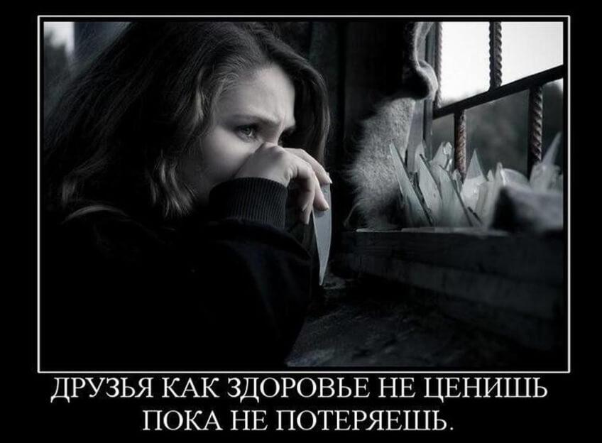 Картинки о том что больно терять